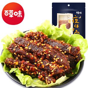 【百草味-麻辣牛肉100gx2】休闲零食特产牛肉干 四川麻辣味小吃