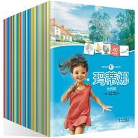 【当当网 正版包邮 童书】玛蒂娜贴纸书(套装共42册)含玛蒂娜在欢乐的家庭里/玛蒂娜故事贴纸书(第2