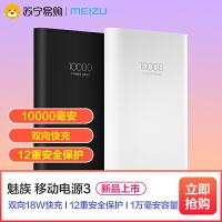 Meizu/魅族10000毫安移动电源/充电宝 白色 聚合物锂离子电芯 防火其他外壳