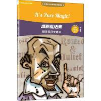 外研社:戏剧魔法师:剧作家莎士比亚(世界名人小传英汉双语阅读的)(可点读)