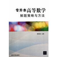CBS-专升本高等数学解题策略与方法 清华大学出版社 9787302355335