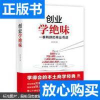 [二手旧书9成新]【正版】 创业学绝味-一根鸭脖的商业奇迹 978751