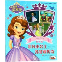 非凡小公主苏菲亚传奇抓帧版1 飞行皇冠