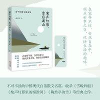 桨声灯影 雪后湖山 俞平伯散文精选集(简策博文)