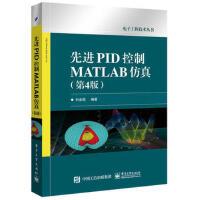 先进PID控制MATLAB仿真(第4版) 电子工业
