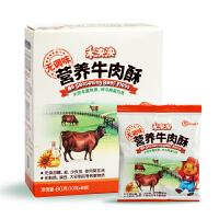 禾泱泱RIVSEA无调味2段婴儿辅食营养肉酥宝宝肉松粉牛/猪肉酥肉松