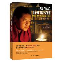 一切都是最好的安排 加措活佛的人生加持与开示 嘉措活佛 西藏生死书作者索甲仁波切推荐人生哲学心灵励志正版书籍