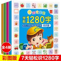 全4册学前1280字幼小衔接入学准备儿童识字书拼音卡认知书