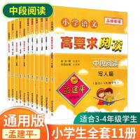 全套11册孟建平小学语文高要求阅读中段阅读3-4年级上下册 古诗文 记事 名著 散文 说明文1 说明文2 童话寓言 写景