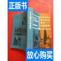 [二手旧书9成新]德汉对照德语初级教程 /D.舒尔茨 H.格里斯巴赫 ?