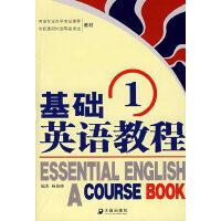 基础英语教程(1)