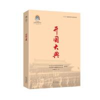 中共中央北京香山革命历史丛书 开国大典