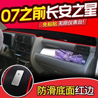 长安之星2/3/9/6363/6399改装6406配件S460中控7仪表台防晒避光垫
