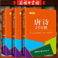 正版 白居易鉴赏诗歌 中国古典诗词名家菁华赏析 白居易鉴赏诗歌 工具书 商务国际