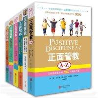 正面管教全套6册 尼尔森 0-3-6岁十几岁教室里的正面管教a-z 行之有效正面管教家庭教育书籍畅销书家教正面管教孩子