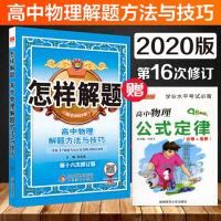 2020新版怎样解题高中物理解题方法与技巧第十六次修订高中教辅高考理科总复习资料 送手册