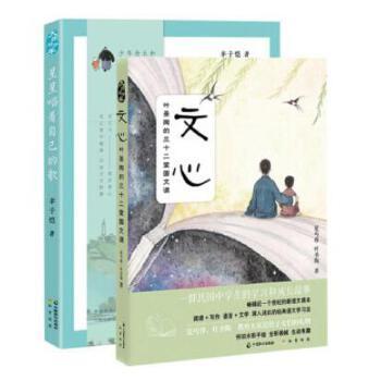 星星唱着自己的歌(丰子恺)+文心(叶圣陶,夏丐尊)的三十二堂国文课 大师与少年系列