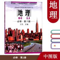 中图版 高中地理必修2第二册 中国地图出版社 普通高中课程标准试验教科书 地理必修2