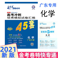 包邮2021版《广东专版》金考卷高考冲刺模拟试卷汇编45套 化学 天星高考45套化学