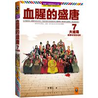 血腥的盛唐7:大结局・盛唐结局是地狱 (让中国历史上最著名的主角们,为您讲述中华民族历史上最辉煌、最璀璨也最黑暗、最血