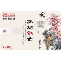 当当菊卡200元【收藏卡】