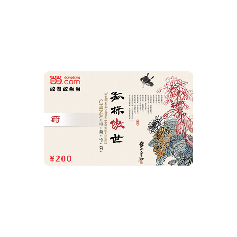 当当菊卡200元【收藏卡】 新版当当实体卡,免运费,热销中!