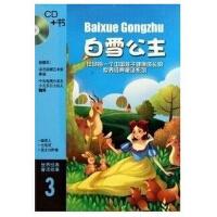 白雪公主 CD 书 世界经典童话系列