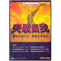DVD+CD突破自我(4碟装)