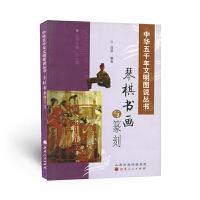 9.9元秒杀 琴棋书画与篆刻 中华五千年文明图说丛书 33折特惠