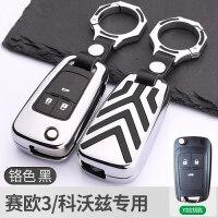 2018款雪佛兰赛欧3钥匙套迈锐宝科沃兹雪弗兰创酷遥控钥匙包 汽车用品