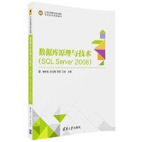 CBS-数据库原理与技术(SQL Server 2008)(21世纪高等学校计算机应用技术规划教材) 清华大学出版社 9