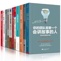 团队管理套装11册 你的团队需要一个会说话的人 高情商管理 七个天才团队的故事 学习型管理 你的团队需要一个会讲故事的