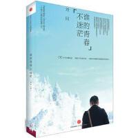 【旧书二手书8新正版】谁的青春不迷茫 刘同 9787508636207 中信出版社
