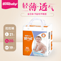 baby纸婴儿尿裤透气拉拉裤男女宝宝尿不湿学步裤XL20片a201