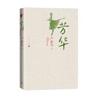【正版】《芳华》 严歌苓著 小说用四十余年的跨度,展开她们命运的流转变迁,是为了讲述男兵刘峰的谦卑、平凡及背后值得永远