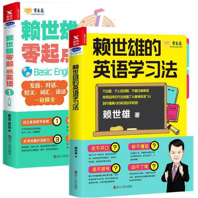 赖世雄的英语学习法+赖世雄零起点英语1:入门篇 2册套装 英语大师赖世雄做你的贴身家教,轻松学英语发音