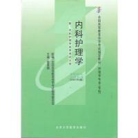 护理学专业(专) 自考教材 02998 内科护理学(一)姚景鹏