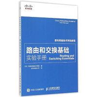 路由和交换基础实验手册(货号:A7) 美国思科网络技术学院 9787115388544 人民邮电出版社
