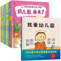 孙俪推荐 我爱上幼儿园绘本3-6岁 幼儿园的一天 我要上幼儿园绘本 入学准备 中班儿童绘本4-6岁2-3岁阅读硬壳精装