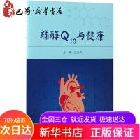 辅酶Q10与健康 王永兵 主编 著作 大学大中专 新华书店图书籍 科学出版社