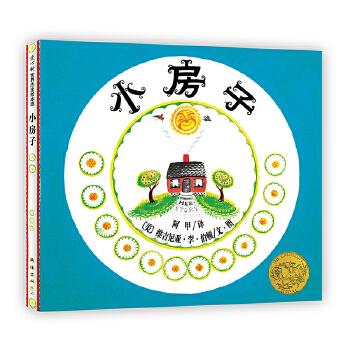 小房子(凯迪克金奖杰作,让孩子领略生命与自然之美,潘石屹诚挚推荐)—爱心树童书出品