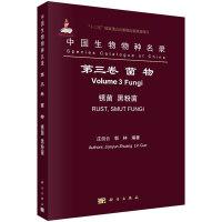 中国生物物种名录 第三卷 菌物 锈菌 黑粉菌