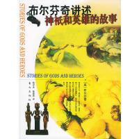 """布尔芬奇讲述神祗和英雄的故事――""""大师・名著・故事""""系列丛书"""