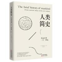 【旧书二手书8新正版】人类简史:从远古到二十一世纪 韦兰+云间美食两册合售 9787201116105