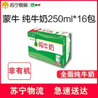 【苏宁超市】蒙牛 纯牛奶250ml*16包 无菌砖 整箱装