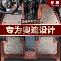 2017款奥迪Q5/A5/A4L/A3/A7/A6L/A8/Q3/Q7脚垫专用全包围丝
