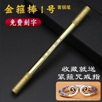 如意金箍棒创意中性签字笔商务高档黄铜金属学生水笔个性刻字定制