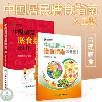 2016中国居民膳食指南专业版+科普版2本中国营养学会 2016孕妇婴幼儿儿童少年老年人素食人群饮食营养2017减肥食