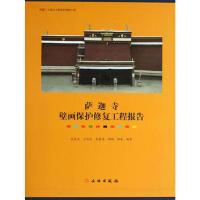 萨迦寺壁画保护修复工程报告 段修业 文物出版社