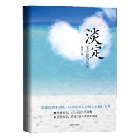 【二手旧书9成新】 淡定,不浮躁的活法普洱中国商业出版社